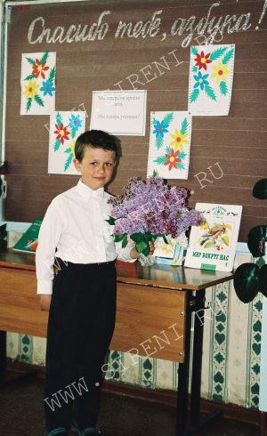 Илюша закончил первый класс 25 мая 2007г